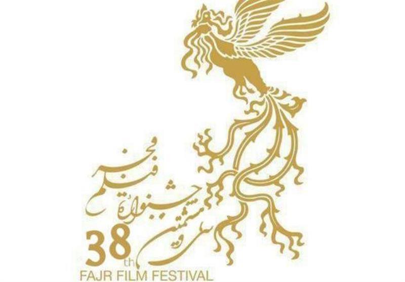 اعلام ۱۰ فیلم برتر آرای مردمی فجر ۳٨ تا روز سوم جشنواره