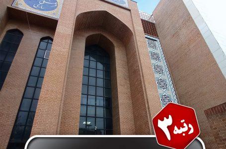 رتبه سوم عملکرد فرهنگ و  ارشاد اسلامی مازندران در کشور